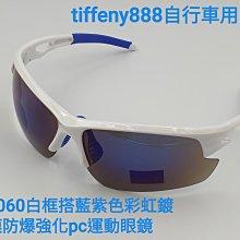 台灣製造運動眼鏡防風眼鏡REVO彩虹鍍膜強化PC防爆鏡片,可適用極限運動生存遊戲登山球類運動2060