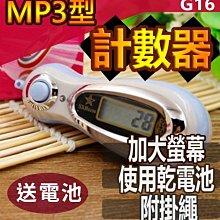 【傻瓜批發】(G16)MP3型手指計數器 念佛計數器 戒指電子計數器 市場調查點人數 指環 唸佛號 計數器 板橋自取