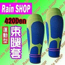 Rain SHOP健康襪館*正品Rain-420丹尼束小腿B3馬拉松 壓縮腿套 束腿套 健康襪 壓力襪 萊卡 現貨台灣製