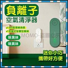 負離子空氣濾清機 負離子空氣淨化器 迷你空氣淨化器 空氣清淨機 除二手煙 室內除臭除異味 廁所去味