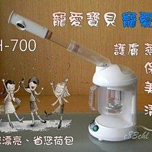 寵愛寶貝~ 雅芳牌 YH-700 O3桌上型游離子美膚機(噴霧/蒸臉) (免運費)