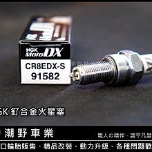 台中潮野車業 完工價 NGK 釕合金 火星塞 MOTO DX CR8EDX-S 勁戰 MANY BWS 超越銥合金