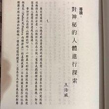 二手書 《從月亮來的男孩 Ingenious Pain》安卓.米勒著 天培文化 2000/10 現代翻譯文學 英國文學