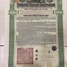 清末1911年發行湖廣鐵路債券(含3張息票)