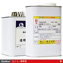 【正光興貿易】日本進口 『CASHEW總代理』PU面漆(A 2kg : B 1kg)