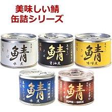+東瀛go+ 伊藤美味鯖魚罐 沙丁魚罐 190g 水煮 醬油煮 味噌煮 日本鯖魚罐 即食 配飯 魚罐頭 拜拜