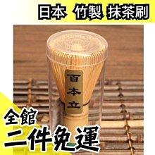 【百本立】日本 抹茶刷 天然竹製 日式茶筅 京都宇治茶具茶道打茶起泡抺茶工具 抹茶粉【水貨碼頭】