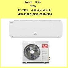 Kolin 歌林 12-13坪 變頻分離式冷暖冷氣 *KDV-722R01/KSA-722DVR01* #安裝另計#
