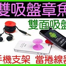 【傻瓜批發】(V514)雙吸盤章魚 雙面吸盤 橡膠矽膠球形手機支架 可當耳機捲線器 平板電腦 小米 三星 板橋現貨