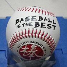 棒球天地---王建民 恩師 高英傑 簽名第2007世界盃球.字跡漂亮