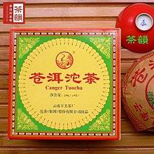 [茶韻]2005年下關茶廠 蒼洱沱 一份茶樣30克 ~實體店面 保證真品~