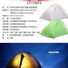 【現貨】NatureHike 星河2 送地布+夜光繩扣 升級版 超輕戶外雙人雙層野營《矽膠布》20D 超輕露營戶外帳篷