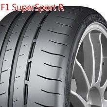 小李輪胎 GOOD YEAR 固特異 F1 SuperSport R 265-35-19 高性能賽街道胎特價供應歡迎詢價