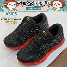 正貨 亞瑟士ASICS METARIDE 全新革命性跑鞋 男女鞋 亞瑟士慢跑鞋 三項科技 專業 緩震 輕量 平穩 競速