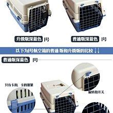 寵物航空箱狗狗貓咪兔子托運機籠旅行箱貓箱子50*30*30cm【小號】