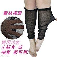 促銷25元!台灣現貨 輕薄 蕾絲 襪套 涼感 透氣 小腿襪 袖套 長手套 束小腿 腿套 小腿套 袖套 |大J襪庫F-49