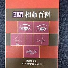 九禾二手書 圖解相命百科  李達威 審閱/眾文 印行