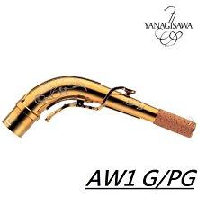 ♪ 后里薩克斯風玩家館 ♫『YANAGISAWA 黃銅x鍍金吹口管』中音SAX.手工雕花版