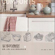 蟹子魚的家:二手書~大家~家事與廚藝大全(全系列六冊套書)~雪瑞.孟德森、山鐸.卡茲~滿718元免運費