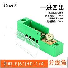 阿里家 FJ6單極四表戶一進四出接線端子1進4出分線盒配電箱配件一進多出/批量可議價