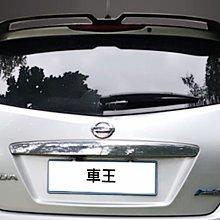 【車王汽車精品百貨】日產 Nissan Big Tiida 碳纖維紋 定風翼 尾翼 壓尾翼 導流板