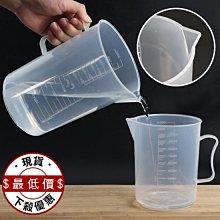 量杯 計量杯 塑料杯 量筒 02 透明杯 燒杯 毫升杯 尖嘴 斜口 帶刻度 烘焙 刻度量杯 ♣生活職人♣【Z071】