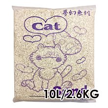 ☆寵物王子☆ 夢幻 豆腐砂 貓砂 豆腐貓砂 10L / 2.6KG 豆腐砂 凝結佳 容量升級