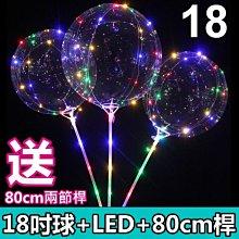 (送80cm桿) 18吋 告白氣球 七彩告白氣球 超夯led 燈光氣球 波波球 婚宴氣球 LED 浪漫發光透明氣球 燈條