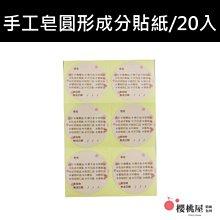 ~櫻桃屋~手工皂圓形成分貼紙 標籤貼紙 手工貼紙 禮物貼 商品貼紙 結婚貼紙  / 20枚