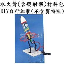 益智城《水火箭組/材料包/DIY組裝/教育玩具/組裝玩具/水火箭零件/實驗包》噴水火箭組/水火箭DIY材料包(含發射架)