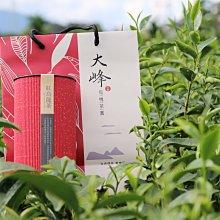 【多件優惠】【裸包】大峰有機茶園-台東特級手採有機紅烏龍茶--600元/150公克入