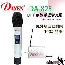 「小巫的店」實體店面*(DA-825)Dayen手握無線麥克風~紅外線自動對頻.老師上課教學.舞台.樂器用 加贈海綿套