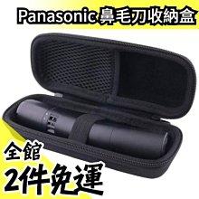 日本原裝 Panasonic 鼻毛刀 專用收納盒 電動修容刀 適用ER-GN31  鼻毛機 修眉刀 【水貨碼頭】
