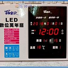 =海神坊=NEW-788 LED數位萬年曆 19.5吋 直式 時鐘 鬧鐘 電子鐘 溫度/國曆/農曆/掛壁 USB電源