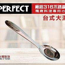 【88商鋪】PERFECT 極致316不鏽鋼餐具(台式 大湯匙) /便當匙 台匙 餐匙 小五金 環保) /理想 台灣製!