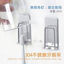 [無痕] 不鏽鋼牙刷杯架 牙刷架 304不銹鋼無痕牙刷杯架