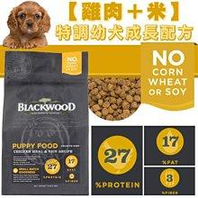 【🐱🐶培菓寵物48H出貨🐰🐹】(免運)柏萊富-特調幼犬成長配方(雞肉+糙米)5磅 特價710元 自取不打折