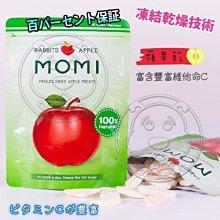 【🐱🐶培菓寵物48H出貨🐰🐹】摩米MOMI》特級冷凍乾燥水果乾脆脆小食-15g 特價110元自取不打折
