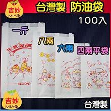防油紙袋 #810 1斤大袋 現貨 100入 炸雞袋 耐油紙袋 台灣製 公版【吉妙小舖】紙袋 防油袋 炸物袋 鹽酥雞袋