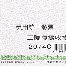 摩斯小舖~加新收據/請款單~2074C 二聯複寫收據 免用統一發票收據 25組~特價:10元/本