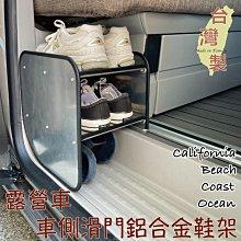 台灣製 車側滑門鋁合金鞋架California Beach Coast Ocean露營車 T5 T6 T6.1 滑門鞋架