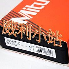 【威利小站】日本 三豐 Mitutoyo 293-821-30 數位式外徑測微器 (293-821 已停產) 外徑分厘卡