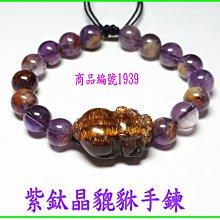 可享95折【紫鈦晶貔貅手鍊】編號1939  貔貅專賣 金鎂藝品店