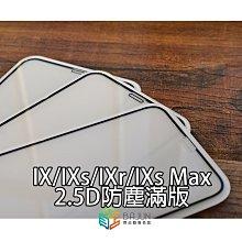 【貝占】滿版頂級鍍膜 鋼化玻璃保護貼膜Iphone Xs Max Xr 8 7 6s plus 螢幕保護貼 防窺