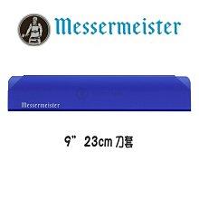 德國 Messermeister  23cm  9吋 藍色 刀鞘 刀套 刀片蓋 #TGI-09C 現貨