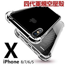 四代水晶盾 iPhone XS iPhoneXS  iXS 軍規 防摔 手機殼 軟殼 空壓殼 冰晶盾四角防摔