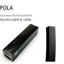 全新正品原廠現貨 新款第六代 日本 POLA B.A 化妝水 N (120ml)