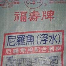 吳郭魚/尼羅魚 (浮水)飼料 (每包一公斤)
