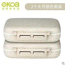 【興達生活】便攜式藥盒日本小藥盒迷你一周分裝藥盒子隨身`秸稈原色兩個裝