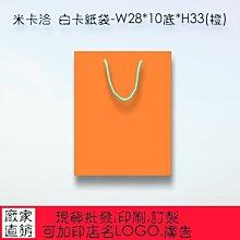 中號橙白卡紙袋 每個11.2元,滿1000免運 牛皮紙袋 購物袋 服飾袋 手提袋28*10*33cm 50個560元